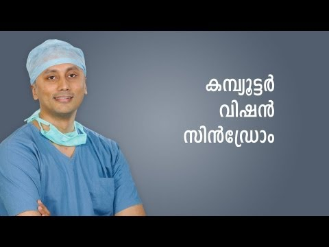 Computer Vision Syndrome, Malayalam Language
