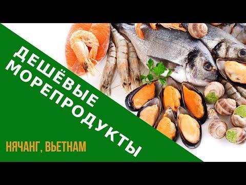Где дёшево поесть морепродукты в Нячанге?