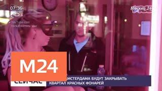 Смотреть видео Власти Амстердама будут закрывать квартал Красных фонарей - Москва 24 онлайн