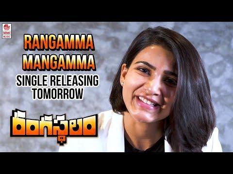 Rangamma Mangamma Song Releasing Tomorrow | Rangasthalam - Ram Charan, Samantha, Devi Sri Prasad