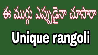 easy rangoli with 9x5 dots    simple sikku kolam    melikala muggulu designs    VSRK Home