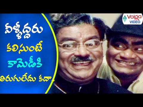 Kota Srinivas Rao, Babu Mohan Comedy Scenes || Latest Telugu Comedy Scenes || Volga Videos 2017