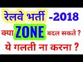 RRB FORM MODIFICATION CHANGE kaise kare,can I change zone of rrb 2018, locopilot,group D ,technician