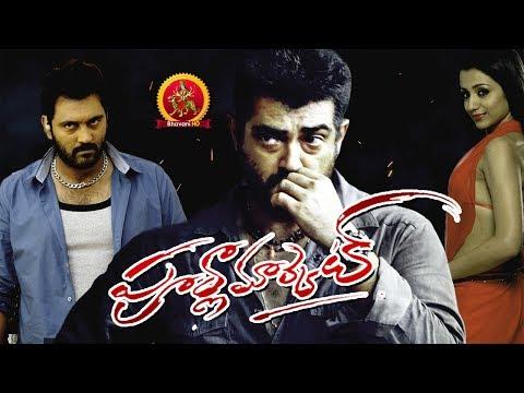 Ajith Super Hit Movie - Latest Telugu Movies - Bhavani HD Movies