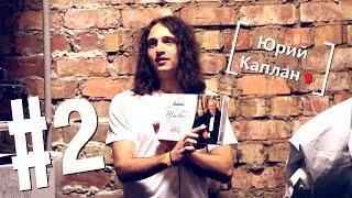 Юрий Каплан  о новом альбоме, Аллегровой и кумирах детства