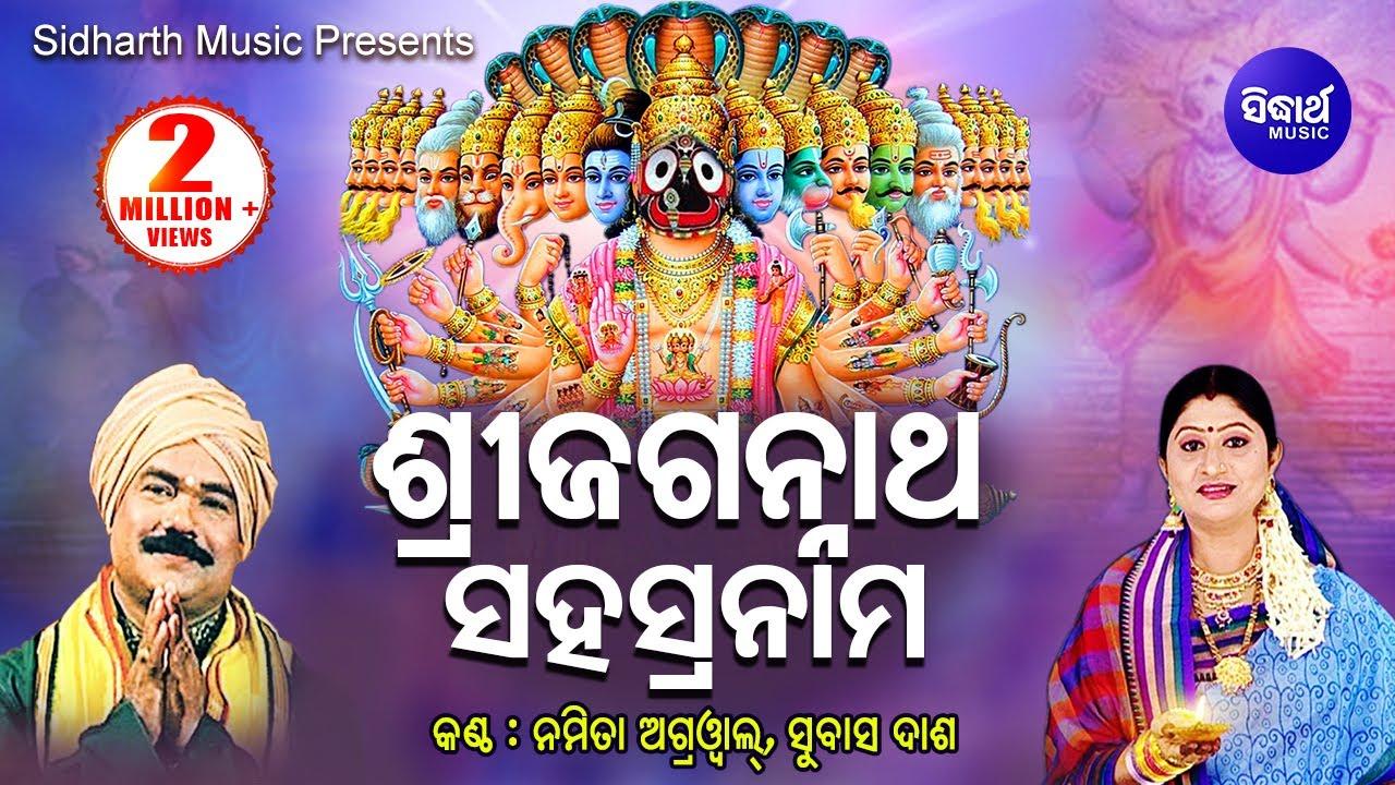 jagannath sahasranama by subash das