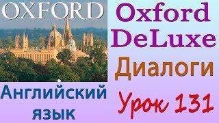 Диалоги. Отпуск. Английский язык (Oxford DeLuxe). Урок 131