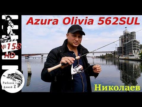Рыбалка в Николаеве с Azura Olivia #158