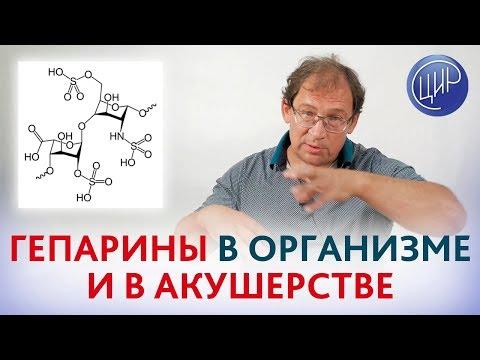 Гепарины в организме и в акушерстве. Применение низкомолекулярного и нефракционированного гепаринов.