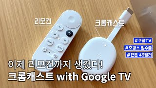 스마트TV로 만드는 가장 쉽고 편한 방법 | 크롬캐스트…