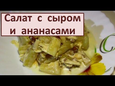салат из ананасов и сыра пошаговый рецепт