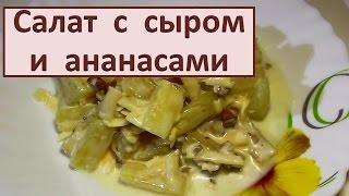 Рецепт закуски: Салат с ананасами сыром и чесноком  Вкусный салат Простой Рецепт