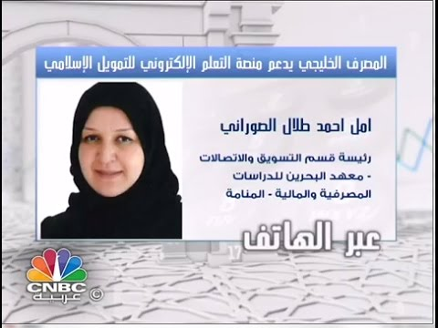 BIBF participates in CNBC Arabia Programme to discuss Islamic Finance  e-learning platform.