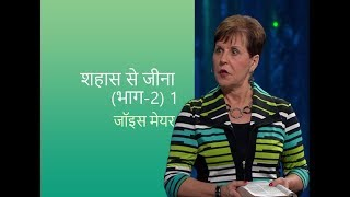 शहास से जीना - Living Courageously (Part 2) 1 - Joyce Meyer