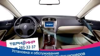 Заправка автокондиционера(Заправка и ремонт автокондиционеров в Новосибирске., 2013-07-23T04:46:32.000Z)