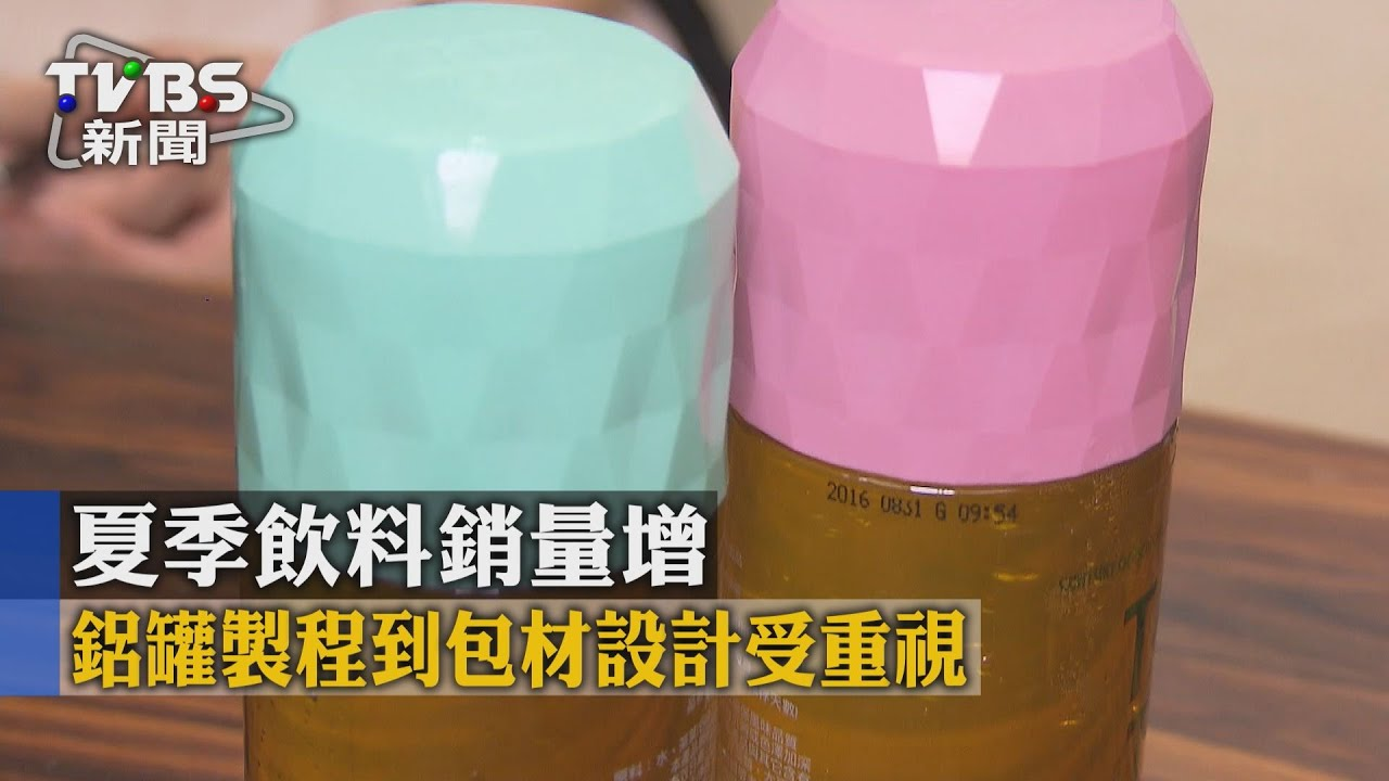 【TVBS】夏季飲料銷量增 鋁罐製程到包材設計受重視 - YouTube