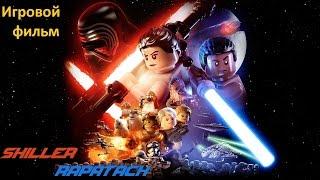 LEGO Звездные войны: Пробуждение силы - Игровой фильм #1