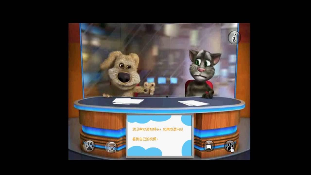 Игры говорящий кот том и пес бен новости
