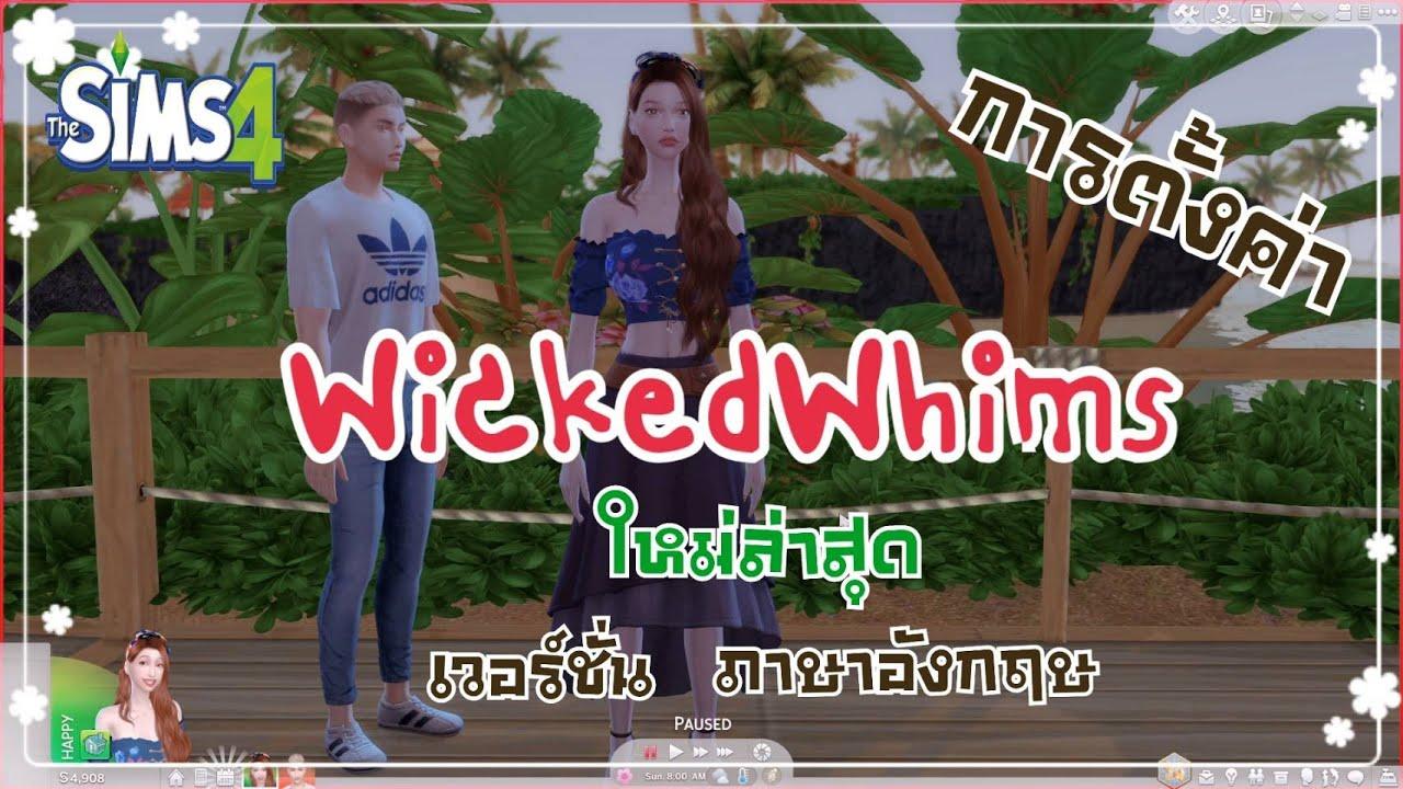 💢การตั้งค่ามอด WickedWhims เวอร์ชั่นภาษาอังกฤษ//กรกฎาคม 2020