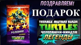 Черепашки ниндзя Легенды TMNT Legends #27 Мульт игра для детей #Мобильные игры