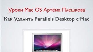 как Удалить Parallels Desktop с Mac. Уроки Мак