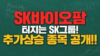 [주식강의] SK바이오팜 이후 또 터지는 SK그룹!아스…
