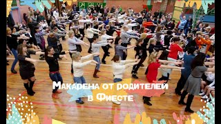 "Макарена в школе танца ""Фиеста"""