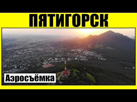 Пятигорск 2019, Аэросъёмка