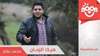 محمد بشار- هيك الزمان | Mohammad Bashar - Hayk El Zaman