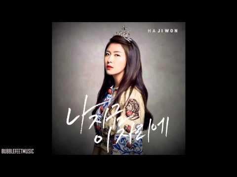 "Ha Ji Won 하지원 (나 지금 이자리에) ""Now In This Place"" with Lyrics"