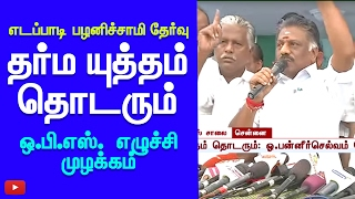 O Panneerselvam's Motivational speech about his War against Sasikala Family politics