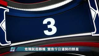 愛爾達電視20190118│【NBA好球】這兩星座運勢超旺 包辦好球榜前五名