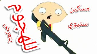    ستيوي يتعرض للهجوم !!     stiwie is been attacked   by children !!  