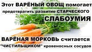 Этот варёный овощ ПОМОЖЕТ ПРЕДОТВРАТИТЬ  развитие СТАРЧЕСКОГО СЛАБОУМИЯ .Свойства варёной моркови