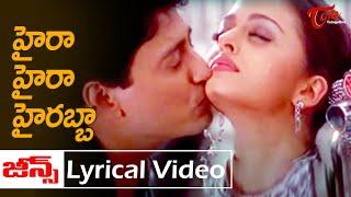 Haira Haira Hai Rabba Video song   Jeans Telugu Movie   Prashanth, Aishwarya Rai   Old Telugu Songs