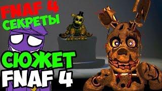 Five Nights At Freddy's 4 - Сюжет FNAF 4! ( Все варианты ) - 5 Ночей у Фредди 4