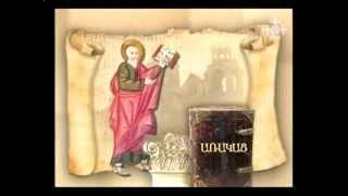Աստվածաշնչի հայերեն թարգմանություն