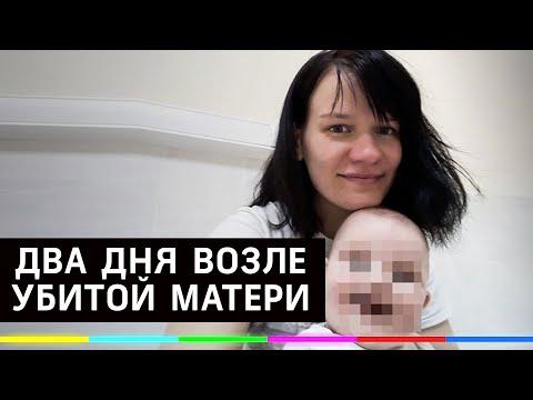 Годовалый ребёнок сидел два дня возле мёртвой матери