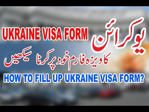how to fill up Ukraine visa application from Pakistan 2017|hindi|urdu|bangla|