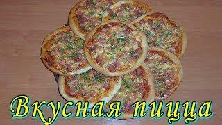 Порционная пицца. Школьная пицца. Рецепт теста для пиццы