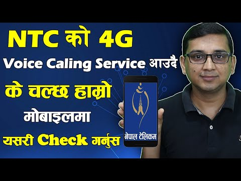 NTC 4G Voice Calling Service | How To Activate NTC 4G | How To Check LTE in Mobile |
