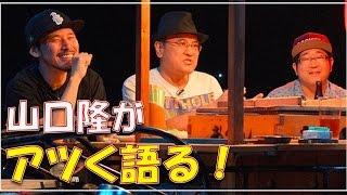 山口隆(サンボマスター)が横山健「帰ってきた居酒屋けんちゃん」に来...