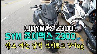 SYM 조이맥스Z300(Joymax Z300) 박스까는 날먹 브이로그