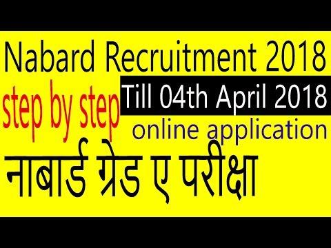 Nabard Recruitment 2018 Online Application step by step in hindi live demonstration हिंदी में जाने