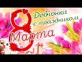 Девчонки с праздником 8 марта Александр Закшевский mp3