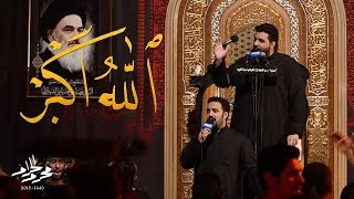 الله اكبر - الميرزا محمد الخياط | الملا محمود أسيري | ليلة 8 محرم 1440هـ