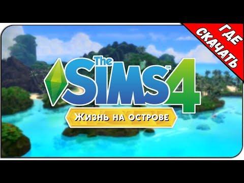 The Sims 4 V1.58.69 | Где Скачать Игру?