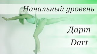 How to pole dance trick Dart  - pole dance tutorial /Уроки pole dance - Дарт(Видео уроки по танцу на пилоне от Валерии Поклонской Трюк: Dart / Дарт http://www.youtube.com/user/poledancerussia?sub_confirmation=1..., 2015-12-02T07:12:57.000Z)