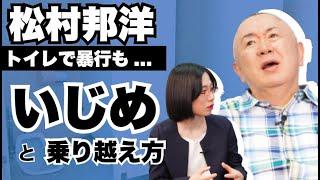 【松村邦洋さん】暴力、パシリ、壮絶いじめ。いじめを乗り越えた方法とは?
