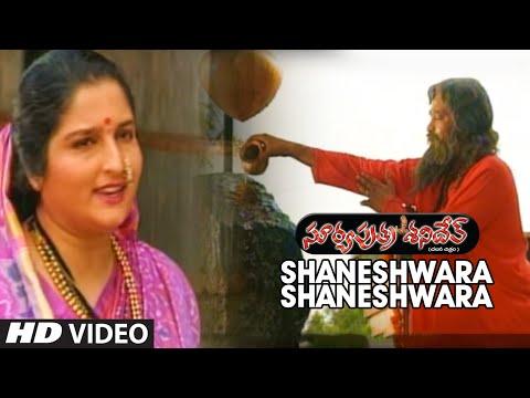 Shaneshwara Devotional Video Song || Surya Putra Shanidev || Parupalli Ranganath,Pallavi